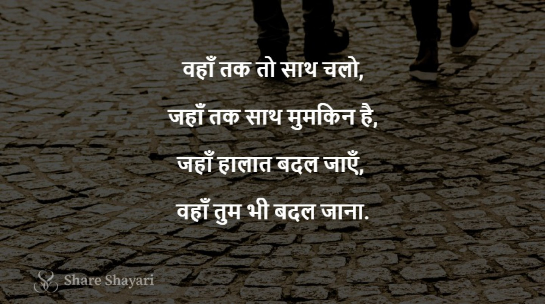 Wahan tak to saath chalo-Share Shayari