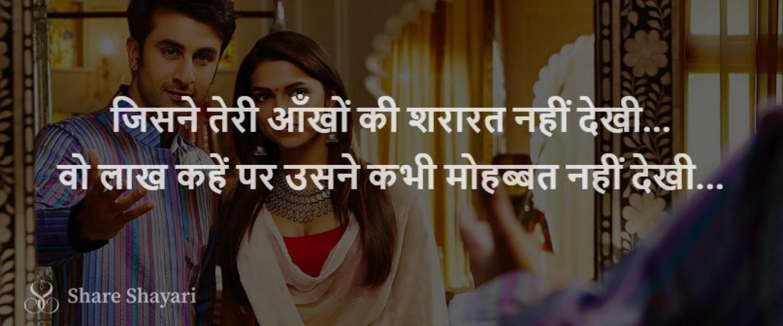Jisne teri aankhon ki shararat-Share-Shayari