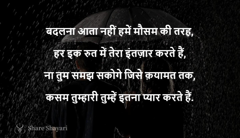 Badalna nahi aata humein mausam-Share Shayari