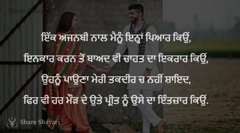 Ik ajnabi naal mainu inna pyaar-Share Shayari