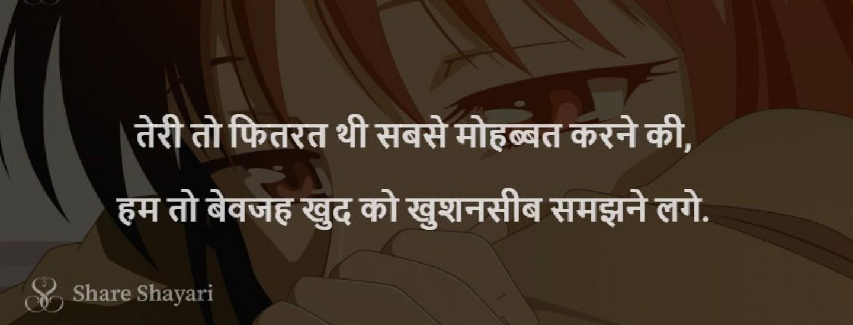 Teri To Fitrat Thi Sabse Mohbbat Karne Ki-Share Shayari