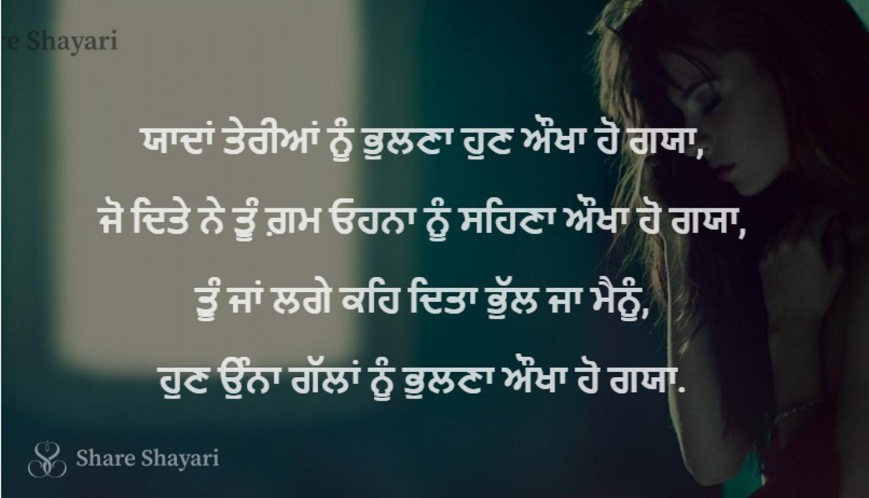 Yaadan teriya nu bhulna hun-Share Shayari