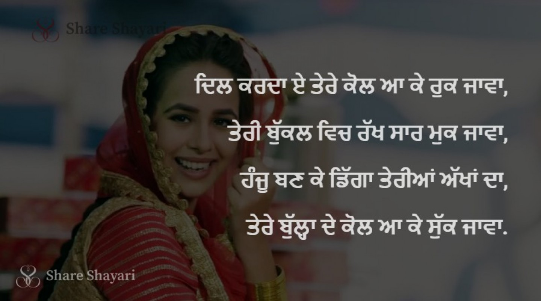 Dil karda ye tere kol aa ke ruk jaava-Share Shayari