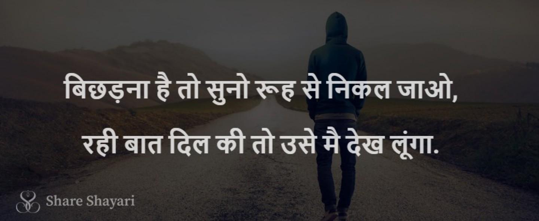 Bichadna hai to suno rooh se-Share Shayari
