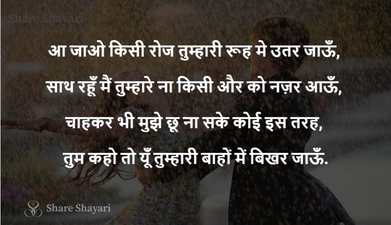 Aa jao kisi roj tumhari rooh mein utar jaun-Share Shayari