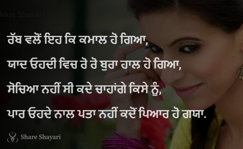 Rab walo eh ki kamaal ho gaya-Share-Shayari
