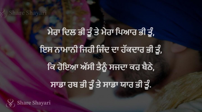 Mera dil bhi tu te mera pyar bhi tu-Share Shayari