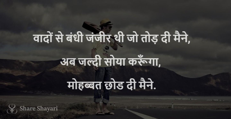 Waadon se bandhi janjeer thi jo tod-Share Shayari