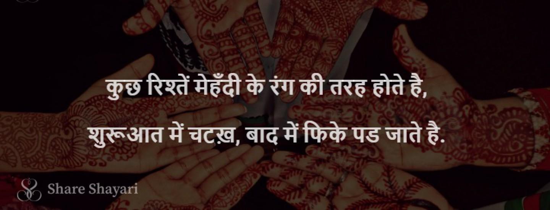 Kuch Rishte Mehandi Ke Rang-Share Shayari