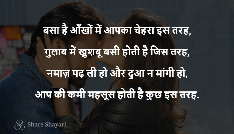 Basa hai aankhon mein apka chehra-Share Shayari