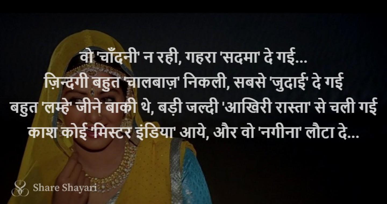 Vo chandani na rahi gehra sadma de gayi-Share-Shayari
