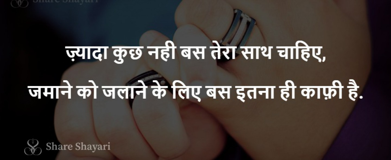 Jyada kuch nahi bas tera sath-Share Shayari