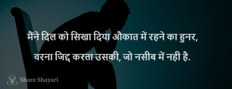 Mene dil ko sikha diya-Share Shayari