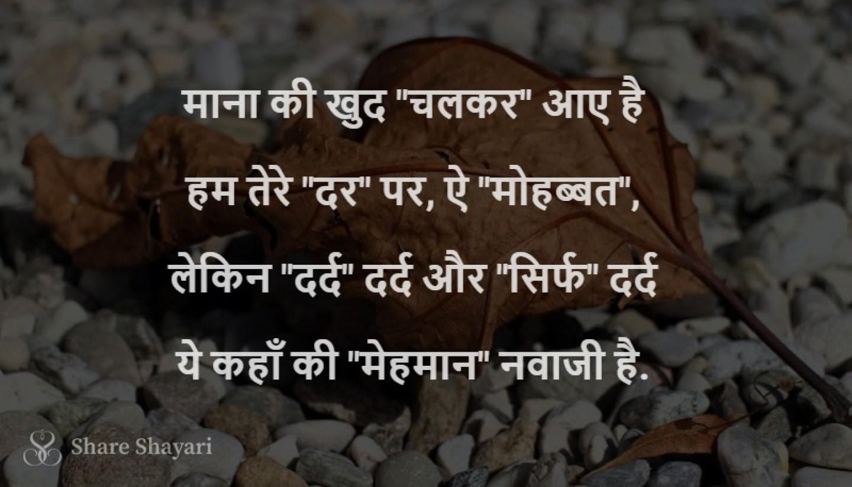 Mana ki khud chalkar aaye hai-Share-Shayari