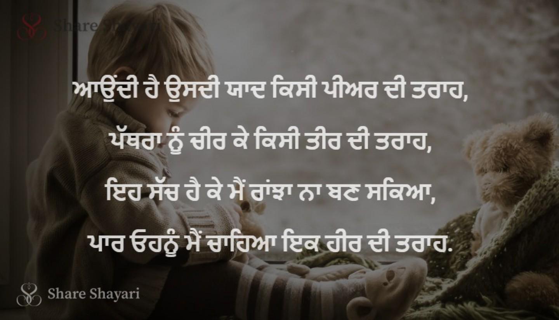 Aundi hai usdi yaad kisi-Share Shayari