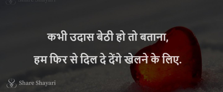 Kabhi udaas baithi ho to batana-Share Shayari