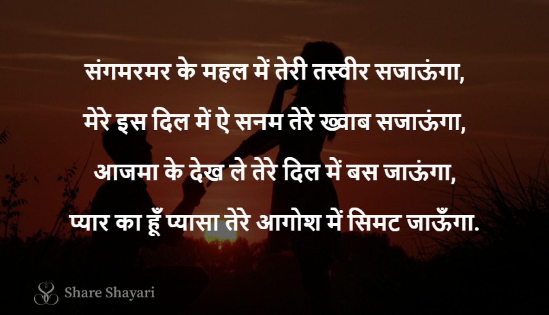 Sangmarmar ke mahal mein teri tasveer-Share Shayari