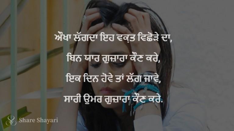 Aukha langda eh waqt vichhore da-Share Shayari
