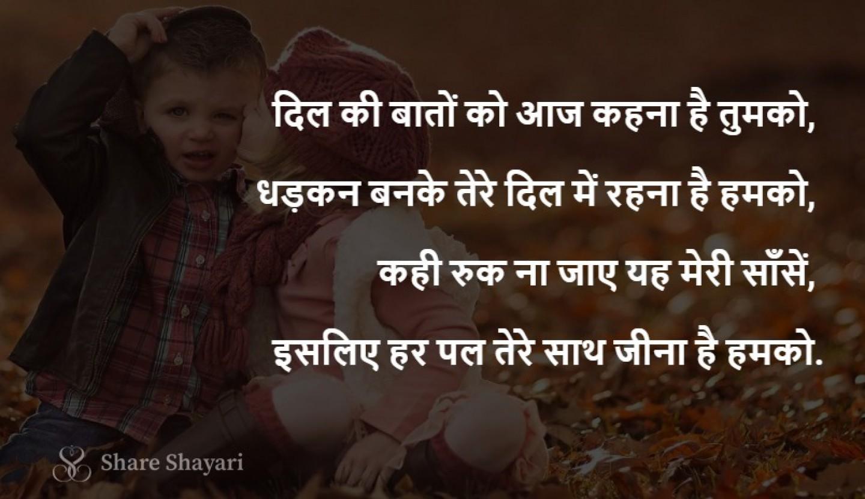 Dil ki baaton ko aaj kehna hai tumko-Share Shayari