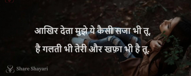 Akhir deta mujhe ye kaisi saja-Share Shayari