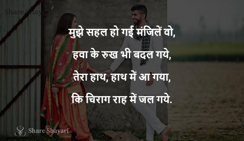 Mujhe sahal ho gayi manzilein woh-Share Shayari