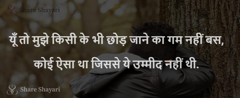 Yun to mujhe kisi ke bhi chod-Share Shayari