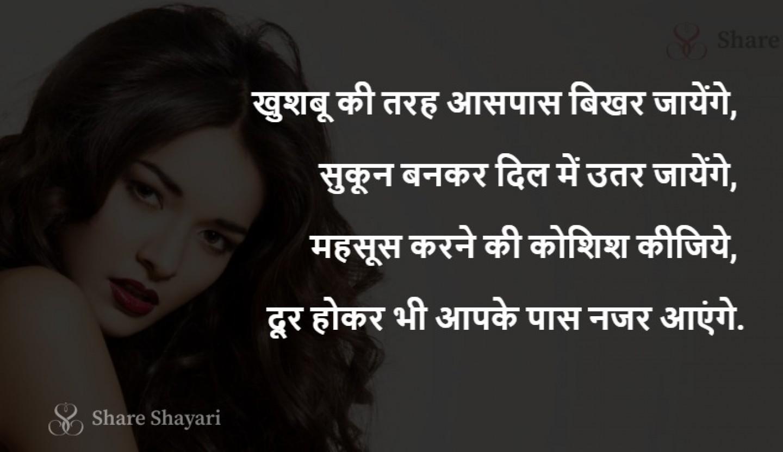 Khushboo ki tarah aaspas bikhar jayenge-Share Shayari