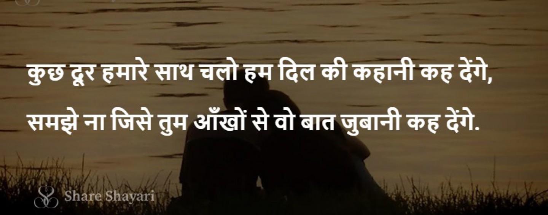Kuch door humare sath chalo hum-Share Shayari