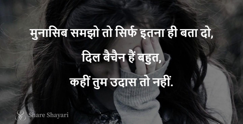 Munasib samjho to sirf itna hi bata do-Share Shayari
