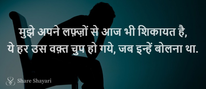 Mujhe apne lafzon se aaj bhi-Share-Shayari