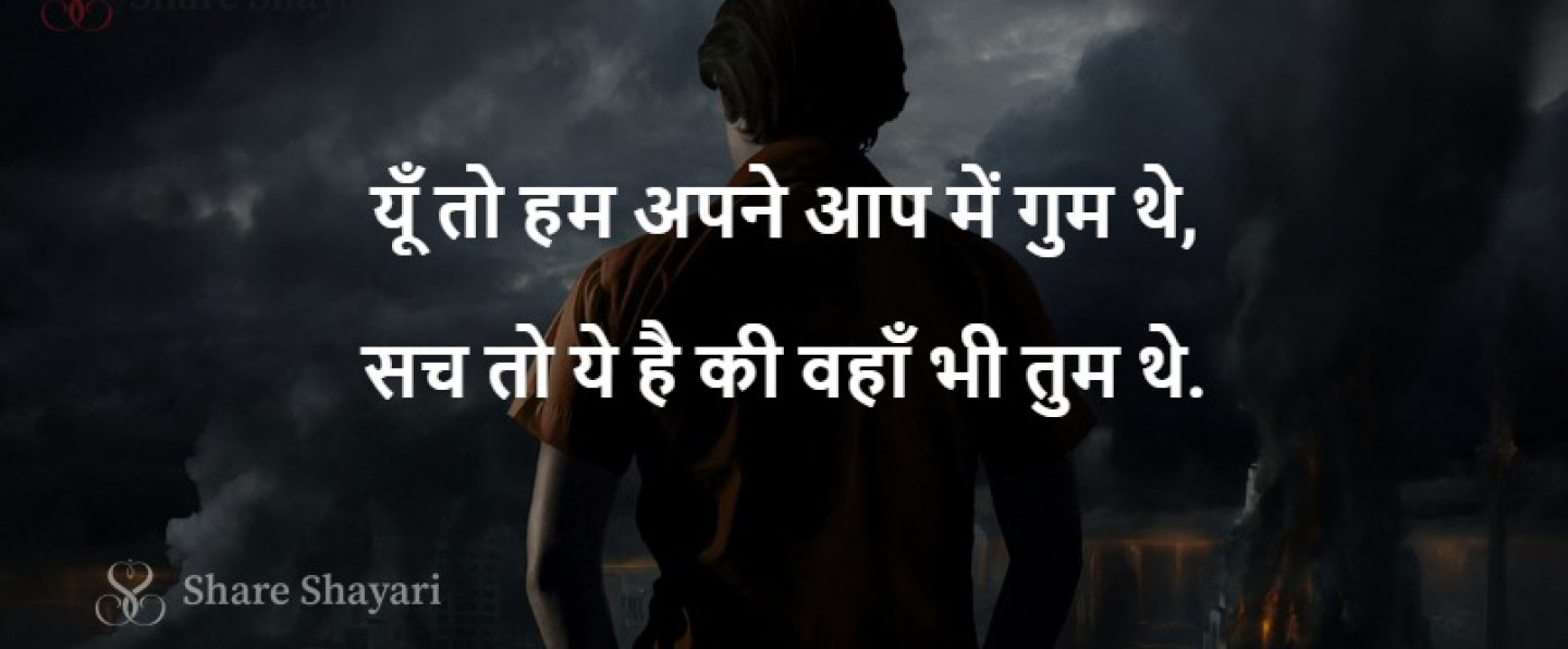 Yun to hum apne aap mein ghum the-Share Shayari