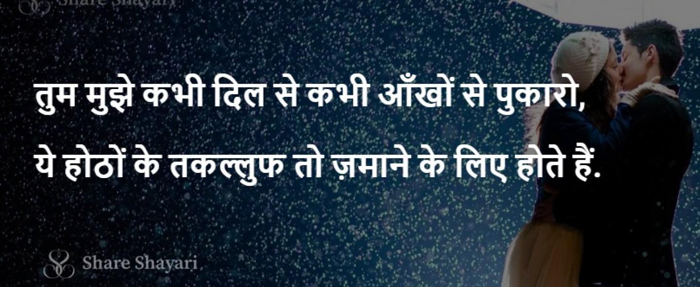Tum mujhe kabhi dil se kabhi aankhon-Share Shayari